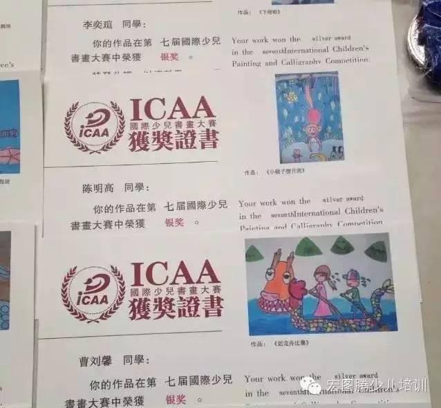 icaa第八届国际书画大赛来袭啦!-宏图腾国际少儿教育图片